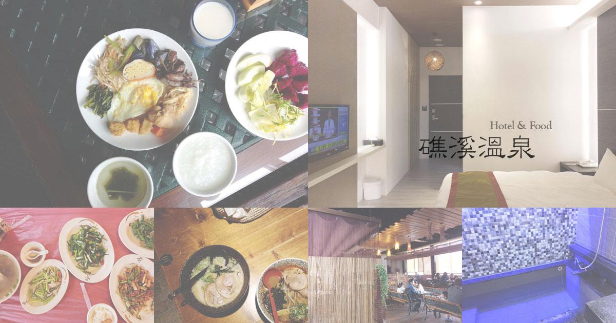 【礁溪溫泉】福岡1號溫泉飯店 高cp值 附美味早餐buffet和SPA設施